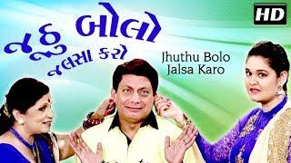 Jhuthu Bolo Jalsa Karo  Superhit Gujarati Comedy Natak 2017  Jaideep Shah  Shachi Joshi   Bansari