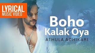 Boho Kalak Oya Official Lyrical Video | Athula Adhikari | Sinhala Music Song