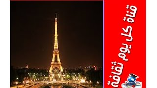 سبب منع تصوير برج إيفل ليلاً هل تعلم لماذا يمنع تصوير برج ايفل بالليل