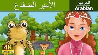 الامير الضفدع | قصص اطفال | حكايات عربية