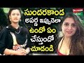 Unknown And Interesting Facts About Sundarakanda Movie Actress Aparna | Tollywood Nagar