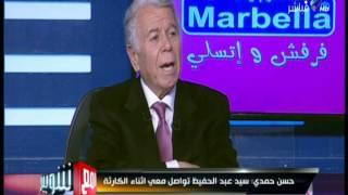 مع شوبير - حسن حمدي يكشف عن تفاصيل مكالمته مع المشير طنطاوي أثناء حادثة بورسعيد