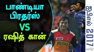 IPL 2017, Mumbai VS Hyderabad, Pandya Brothers in form - Oneindia Tamil