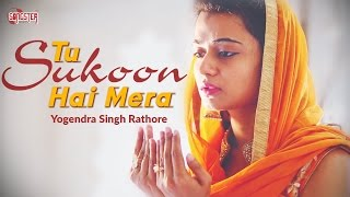 Tu Sukoon Hai Mera (Full Video) | Dr. GAURAV YADAV | VYOGAINS THE UNEXPECTED | New Hindi Songs 2017