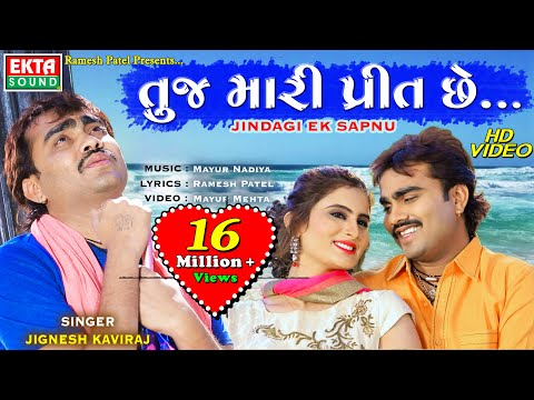 Xxx Mp4 Tuj Mari Preet Chhe Jignesh Kaviraj New Love Song Full HD Video Song Ekta Sound 3gp Sex