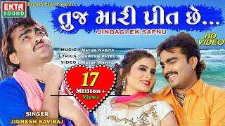 Tuj Mari Preet Chhe...     Jignesh Kaviraj    New Love Song    Full HD Video Song    Ekta Sound
