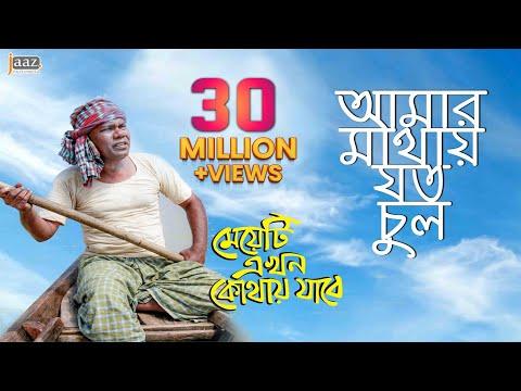 Xxx Mp4 Amar Mathay Joto Chul Video Song Fazlur Rahman Babu Jolly Bengali Movie 2017 3gp Sex