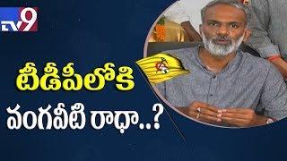 YSRCP leader Vangaveeti Radha to join TDP? - TV9 Today
