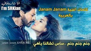كلمات اغنية شاروخان وكاجول janam janam بالعربية Janam Janam Lyrics