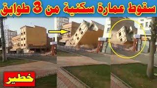 عمارة سكنية من 3 طوابق طاحت بالفقيه بن صالح