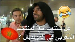 """صحافي اسباني يستفز محمد صلاح """" هل ستلعب مع المنتخب المغربي في المنديال """" شاهد ردت فعله"""