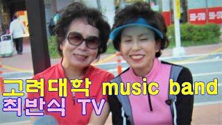 고려대학 MUSIC BAND/주현미 최반식, 고향설/영상 홍종무/Cover; 조세련 & Mrs, Jung