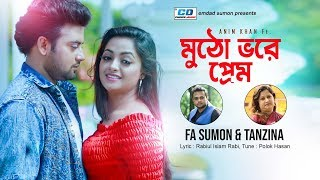 Mutho Vore Prem   FA Sumon & Tanzina   Anim Khan   Anan   Shakila   Bangla New Music Video   2019