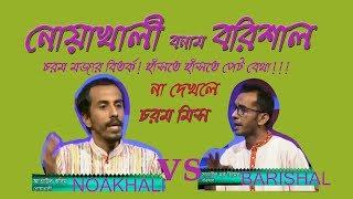 Noakhali vs barishal আঞ্চলিক ভাষায় বিতর্ক। (নোয়াখালী বনাম বরিশাল, না দেখলে চরম মিস!!!)