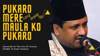 Pukaro Mere Maula Ko Pukaro At Urs Of Hazrat Shiekh Ul Alam, Rudauli Shareef 2016