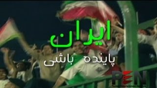 Iran Forever