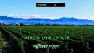 Ami Opar Hoye Boshe Achi_Karaoke