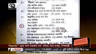 নবম শ্রেণির প্রশ্নপত্রে সানি লিওন ও মিয়া খলিফা! | শারমিন নীরা | News | Ekattor TV