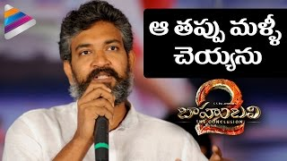 SS Rajamouli Reveals his Mistake in Baahubali Movie | Prabhas | Rana | Anushka | #Baahubali2