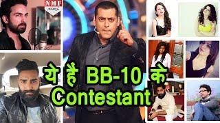 ये हैं BIGG BOSS 10 के 13 Shortlisted Contestants