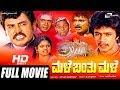 Male Banthu Male Full Kannada Movie | Kannada Movies Downloads | Kannada Movies Online | Upload 2017