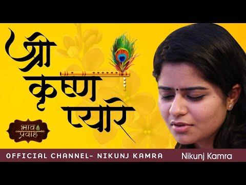 Nikunj Kamra || Shri Krishna Pyaare || Hindi Bhajan || Bhav Pravah