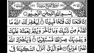 Surah Al-Fatah Full   By Sheikh Shuraim With Arabic Text (HD)