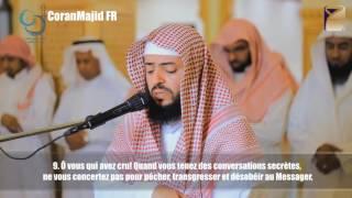58.Sourate Al Mujadala (La Discussion) (V7,11) Wadi' Al Yamani وديع اليمني سري سورة المجادلة
