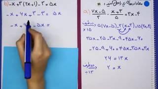 معادله قسمت ۲