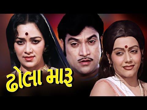 Xxx Mp4 Dhola Maru Full Movie ઢૉલા મારૂ Ramesh Mehta Naresh Kanodia Gujarati Action Romantic Comedy Film 3gp Sex