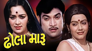 Dhola Maru Full Movie- ઢૉલા મારૂ - Ramesh Mehta-Naresh Kanodia-Gujarati Action Romantic Comedy Film
