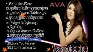 khmer songs by meas sok sophea new songs 2015