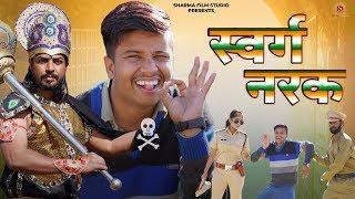 स्वर्ग और नरक Pankaj Sharma New Comedy शर्मा फिल्म स्टूडियो 26 January Special