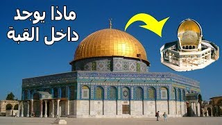 هل تعلم ماذا يوجد داخل وأسفل قبة الصخرة وما سر لونها الذهبي !! ؟؟ وما علاقتها بالمسجد الاقصي