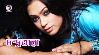 Chandra Tara   Bangla Movie Song   Ferdous   Popy   2018