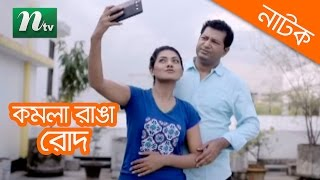 Popular Bangla Natok - Komola Ranga Rod | Mahfuz Ahmed & Tisha | Romantic  Natok