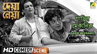 Garir Mechanic   Comedy Scene   Deya Neya   Uttam Kumar   Tanuja