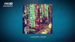 FARSI1- My Iran 68/ فارسی1 – ایران من – شماره ۶۸