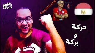 المدفع: مصر X سوازيلاند (2-0) - في الحركة بركة