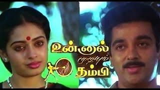 Unnal Mudiyum Thambi | Tamil Full Movie | Kamal Haasan, Seetha, Gemini Ganesh | HD | Cinema Junction
