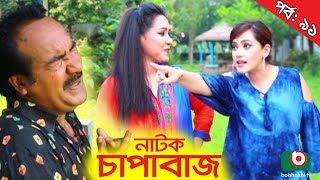 Bangla Comedy Natok | Chapabaj EP - 91 | ATM Samsuzzaman, Hasan Jahangir, Joy, Eshana, Any