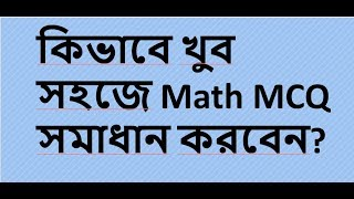 how to solve math mcq easily