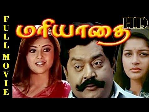Mariyadhai Full Movie