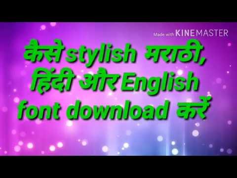 Xxx Mp4 Dowlode Stylish Font Hindi Marathi And Engalish To Picsart 3gp Sex