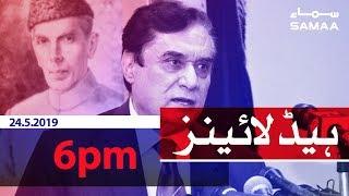 Samaa Headlines - 6PM - 24 May 2019