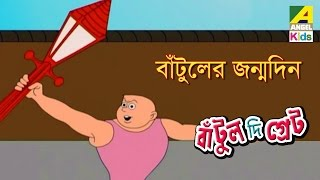 Bantul The Great । Bantuler Janmadin | Bangla Cartoon Video | বাঁটুল দি গ্রেট