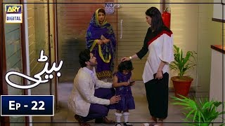 Beti Episode 22 - 19th February 2019 - ARY Digital Drama