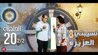 Nsibti la3ziza 8 - Episode 20 نسيبتي العزيزة 8 - الحلقة  - Partie 2