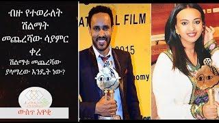 EthiopikaLink The insider News December 25 2016 Part 4