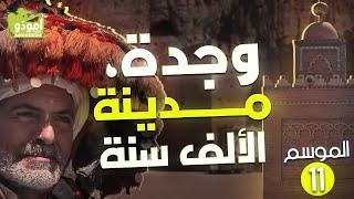 ✅ Amouddou TV 158  أمودّو / وجدة، مدينة الألف سنة